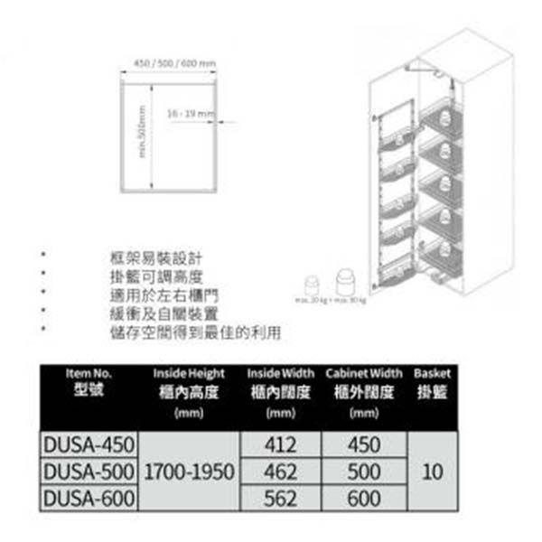 Pull-Out Pantry DUSA 大怪物儲物架